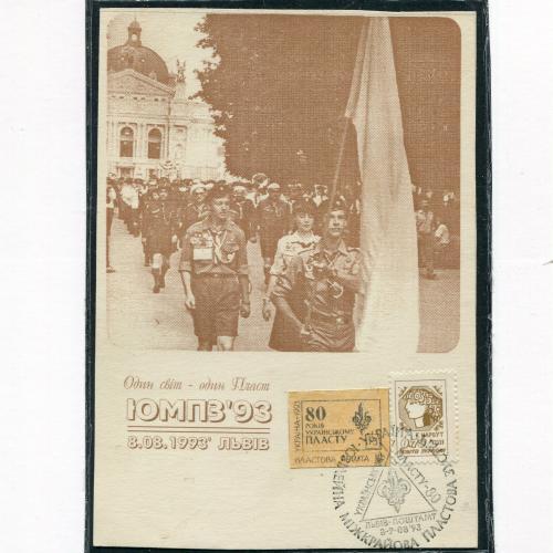 Набір ПЛАСТ. 1993.