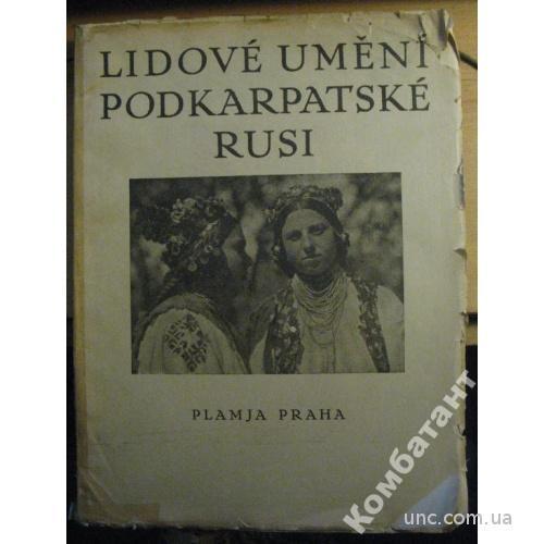 Народні ремесла Підкарпатської Русі (чеською). 1925 р.