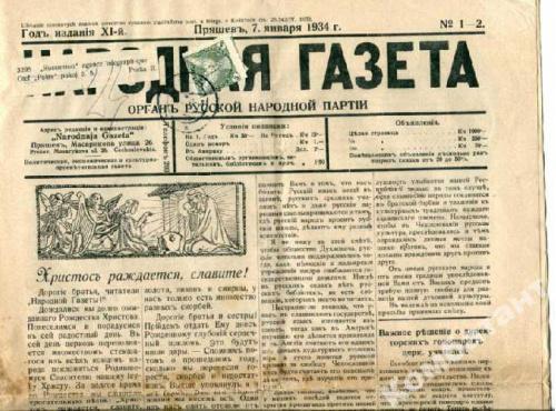 НАРОДНАЯ ГАЗЕТА, Пряшів, 1934 р.