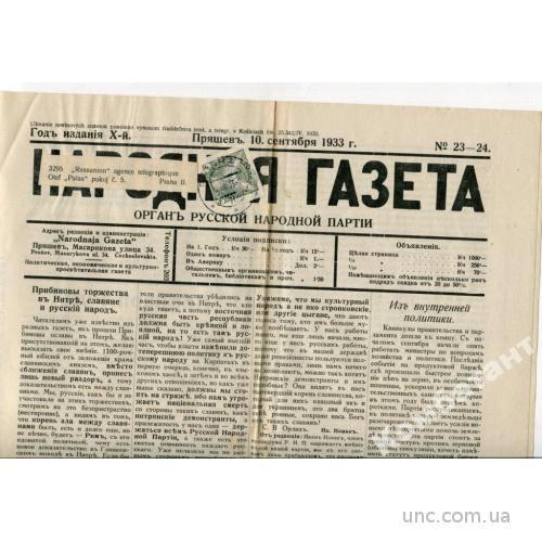 НАРОДНАЯ ГАЗЕТА, Пряшів, 1933 р.