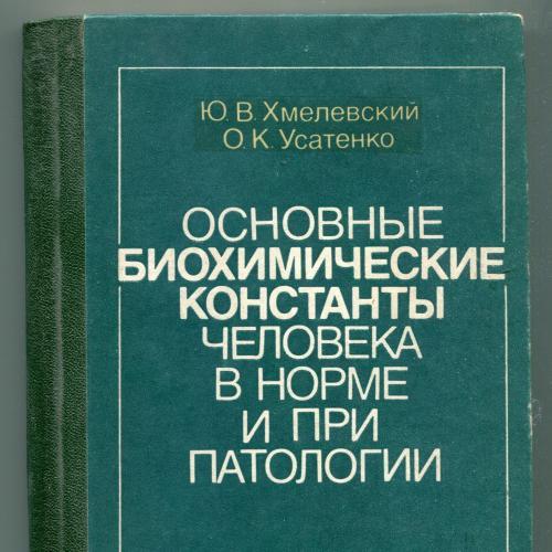 Основные биохимические константы человека в норме и при патологии, Київ, 1987 р.