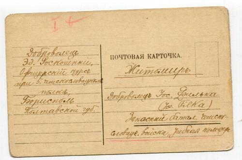Переписка чхсл. легіонерів 1917 р. Борисполь Полт. губ.-Житомир.