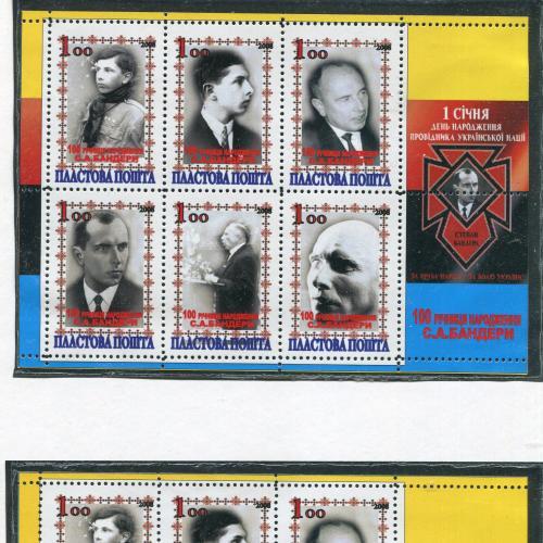 Блок марок Пластова Пошта - С.Бандера