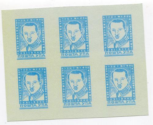 Пошта УПА