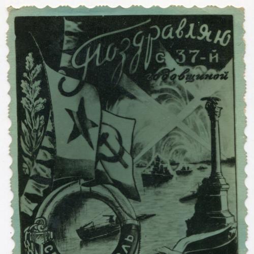 Поштівка 37 років жовтневої революції. Севастополь. 1954 р.