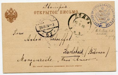 Поштівка Австрія. Штампи Лодзь, 6 батарея 8 артбригада 1906 р.