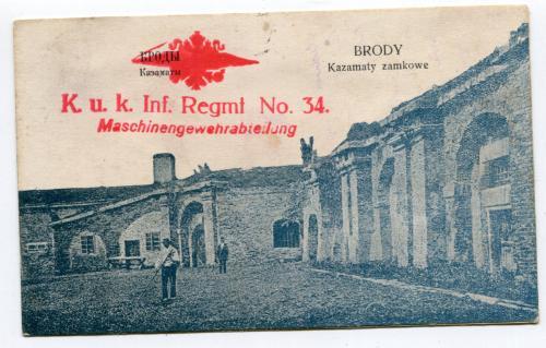 Поштівка Броди, замкові каземати. Військовий штамп. 1915 р.
