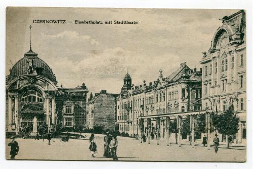Поштівка Чернівці 1917 р.