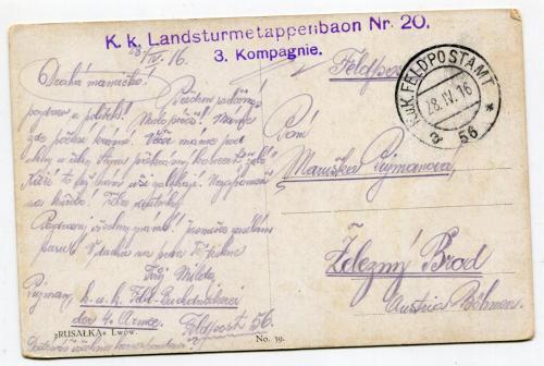 Поштівка Feldpost-56. 1916 р.