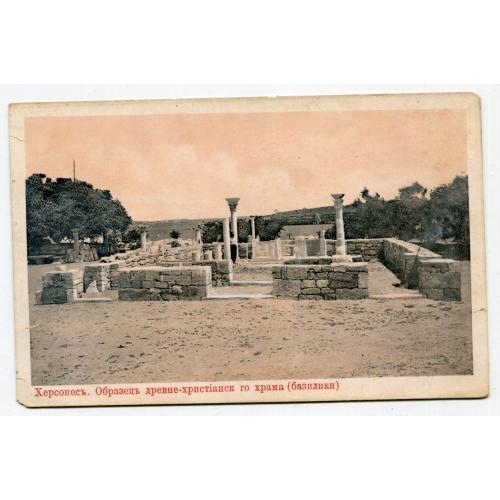 Поштівка Херсонес 1920 р.