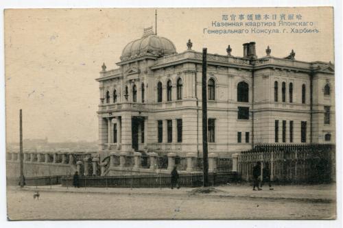 Поштівка Казенна Квартира Японського Генерального Консула Харбін.