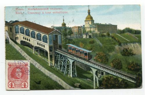 Поштівка Київ 1914. Марка Петро І. Фунікулер.