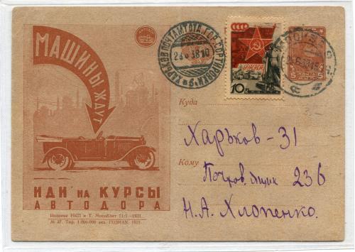 Поштівка-лист 1938 р. Київ-Харків.