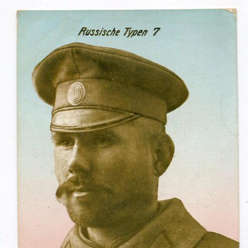 Поштівка Російські типи. Feldpost.1916 р.