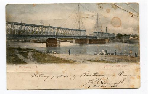 Поштівка Ростов-на-Дону. 1902 р.