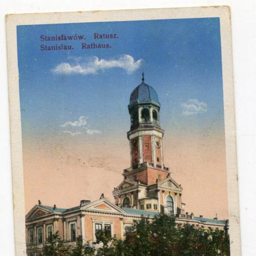 Поштівка Станіслав, ратуша.