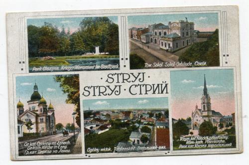 Поштівка Стрий 1916 р.