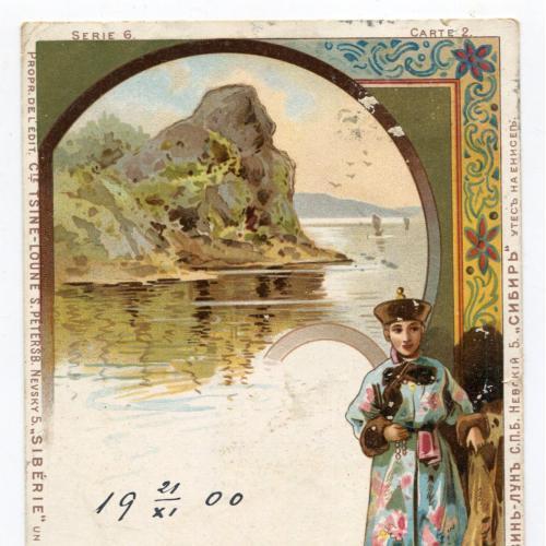 Поштівка т-ва Цзинь-Лунъ. СПБ-Австрія-Чехія. 1900 р.