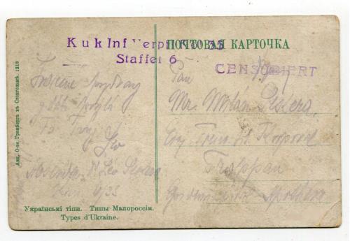 Поштівка військовий штамп Цензуровано. Українські типи.