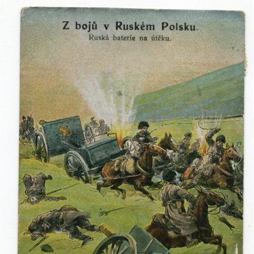 Поштівка Втеча російської батареї. Австро-Угорщина.