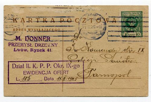 Поштова картка Львів-Тернопіль 1925 р.