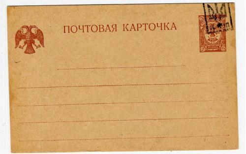 Поштова картка з надруком - Тризубом.