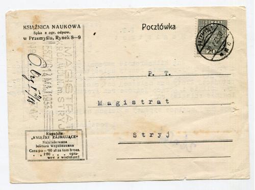 Повідомлення Перемишль-Стрий, маґістрат 1933 р.