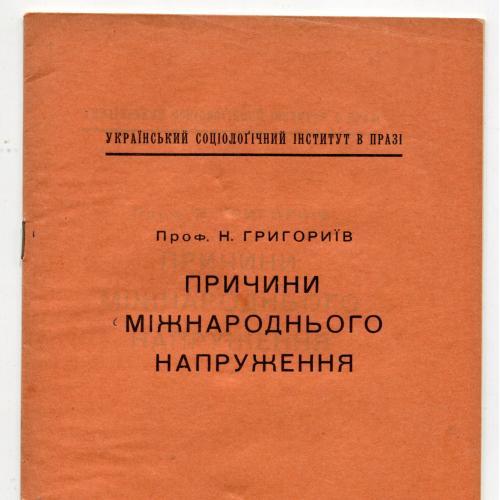 Причини міжнароднього напруження Н. Григоріїв, Прага 1937 р.