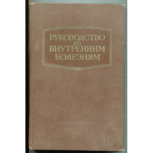 Руководство по внутренним болезням, Медгиз 1959 г.