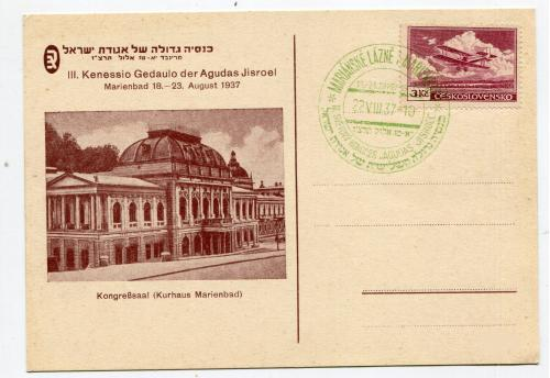 """ІІІ світовий конгрес Аґудас Ізраель в Мар""""янках. Чехословаччина. 1937 р."""