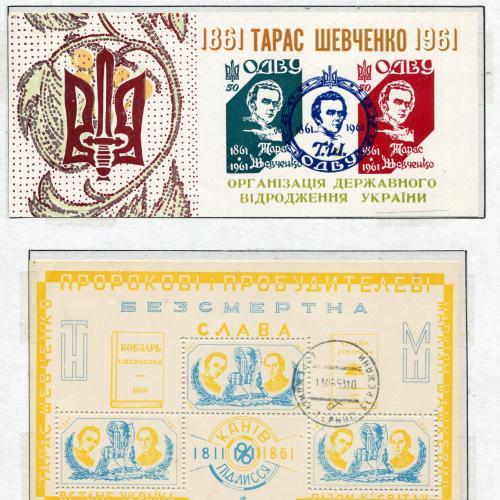Т. Шевченко. 2 блоки. 1961.