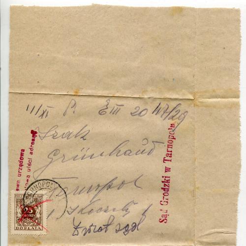 Тернопіль-Великі Гаї. Міський суд. 1929 р.
