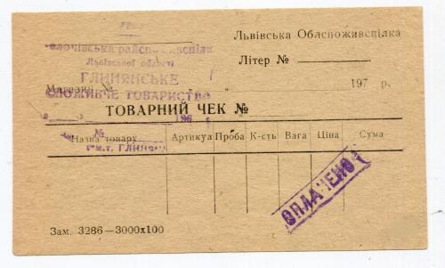 Товарний чек. смт Глиняни Золочів 70-ті роки.