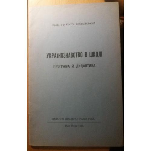 Українознавство в школі. Програма й дидактика. Нью-Йорк 1955 р.