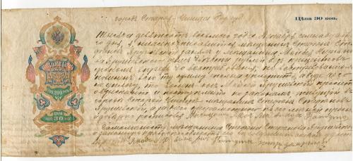 Вексель 1908 р. Подільська губернія.