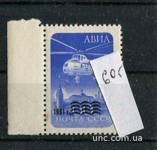 Вертоліт. Радянська марка.