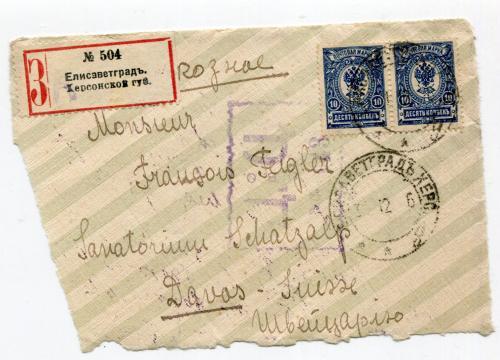 Вирізка з конверта Єлисаветґрад Херсонська губ.-Давос, Швейцарія, 1912 р.