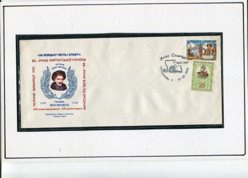 Виставковий лист - конверт Мазепа.