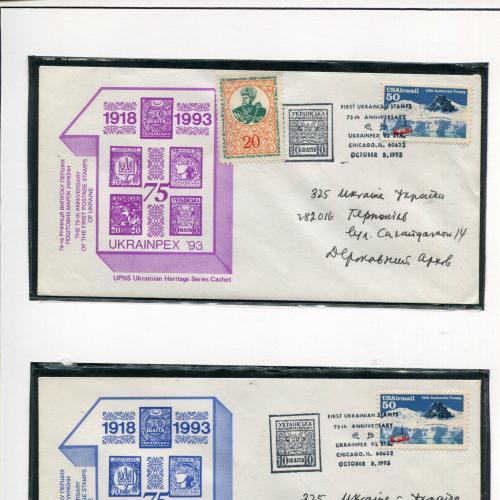 Виставковий лист Перші марки України
