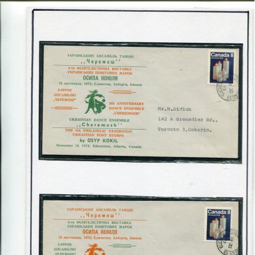 Виставковий лист Український Ансамбль Танцю Черемош, Канада. 1973 р.