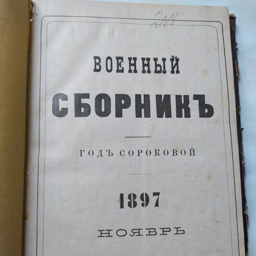 Военный сборникъ, СПБ 1897 р.