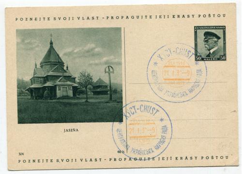 Ясіня. Печатка Хуст, Центральна Українська Народна Рада. 1939 р.