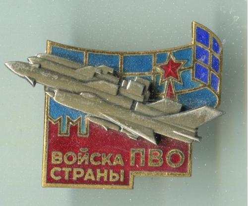 """Значок """"Войска ПВО страны"""" СРСР"""