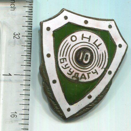 Знак ОНЦ Буудагч - Кращий Стрілець, Монголія.
