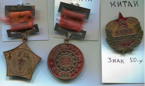 Знаки Китаю 30-50 рр. комплект.