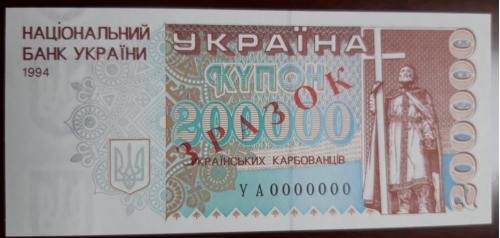 200000 карбованців 1994 року. Україна. Зразок. Specimen.
