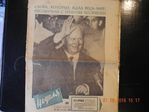 Газета Неделя, речь Хрущева на сессии ООН в 1960 году