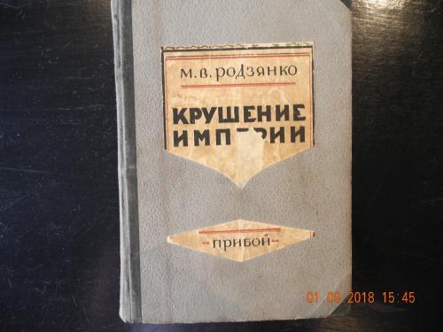 Книга Крушение Империи Родзянко