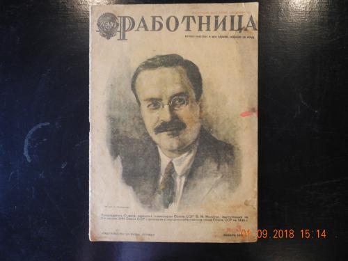 журнал Работница за 1936 год