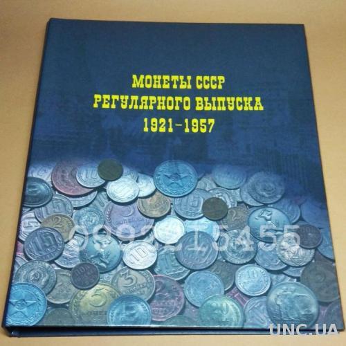 Альбом/Cегрегатор/Папка для монет Регулярного чекана 1921-1957 годов